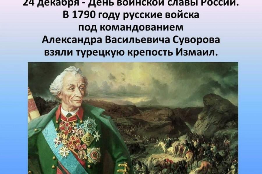 «День воинской славы России — День взятия русскими войсками турецкой крепости Измаил (1790)»