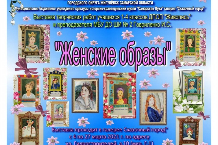 Выставка  «Женские образы»