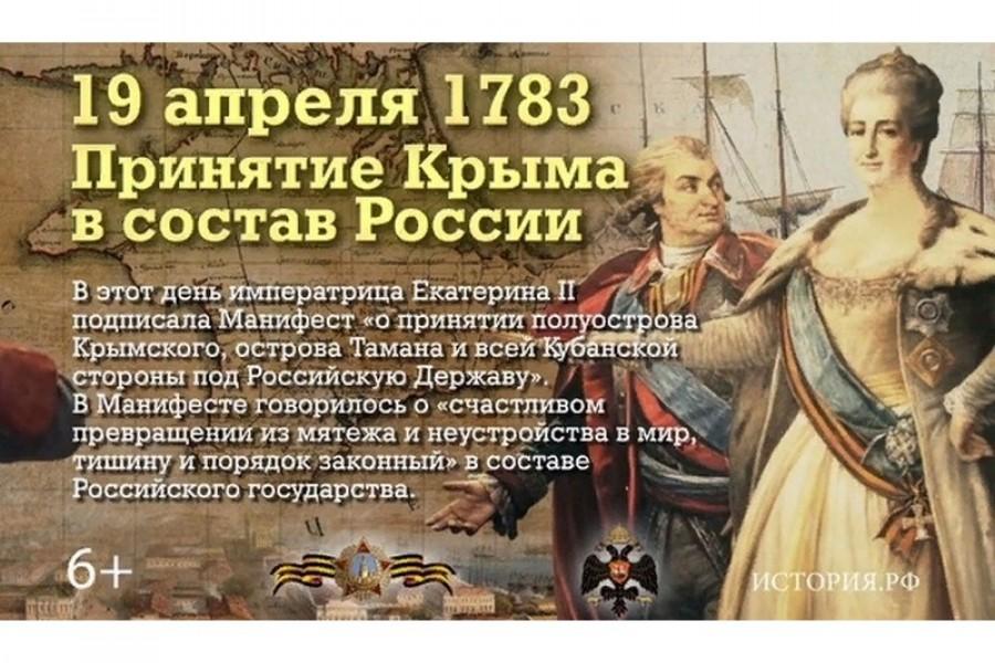 «Памятная дата — День принятия Крыма, Тамани и Кубани в состав Российской империи»