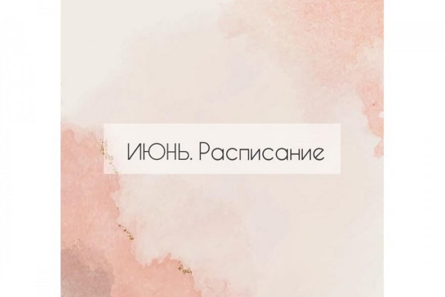 «Создай свой шедевр»