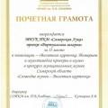 nagrada-2013-05.jpg